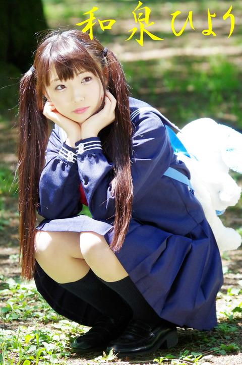和泉ひより(454)