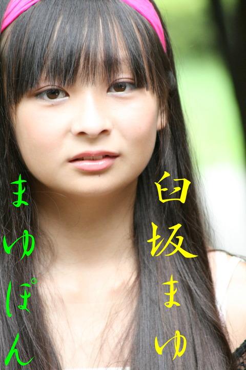 臼坂まゆ(98)