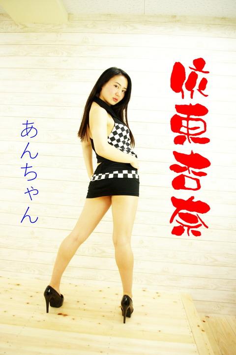 依東杏奈(163)