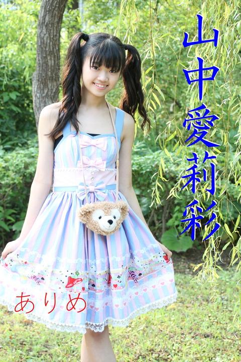 山中愛莉彩(207)
