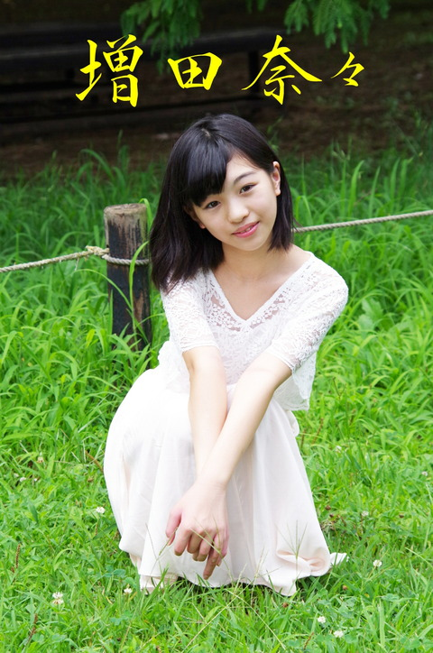 増田奈々(22)