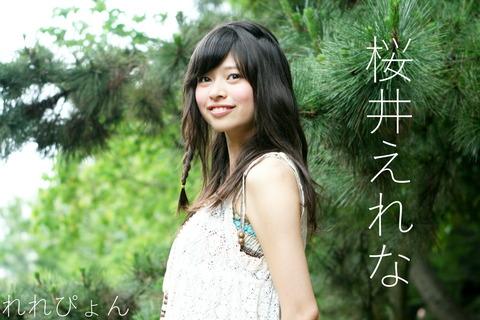 桜井えれな(604)