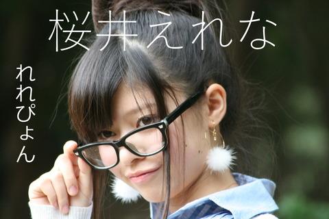 桜井えれな(280)
