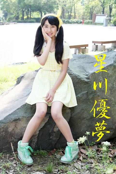 星川優夢(532)