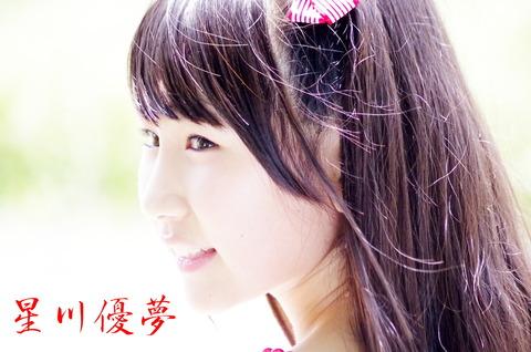星川優夢(398)