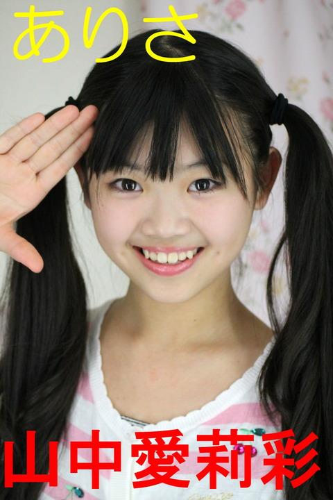 山中愛莉彩(15)