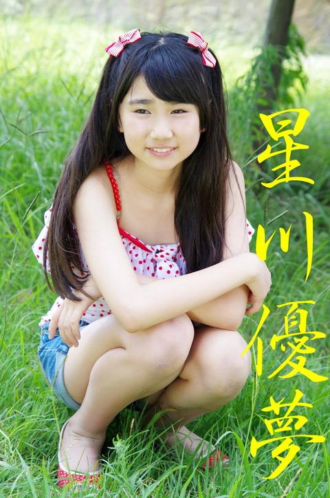 星川優夢(239)