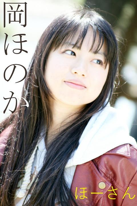 岡ほのか(208)