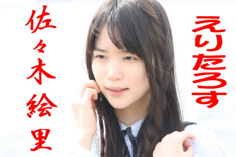 佐々木絵里(129)