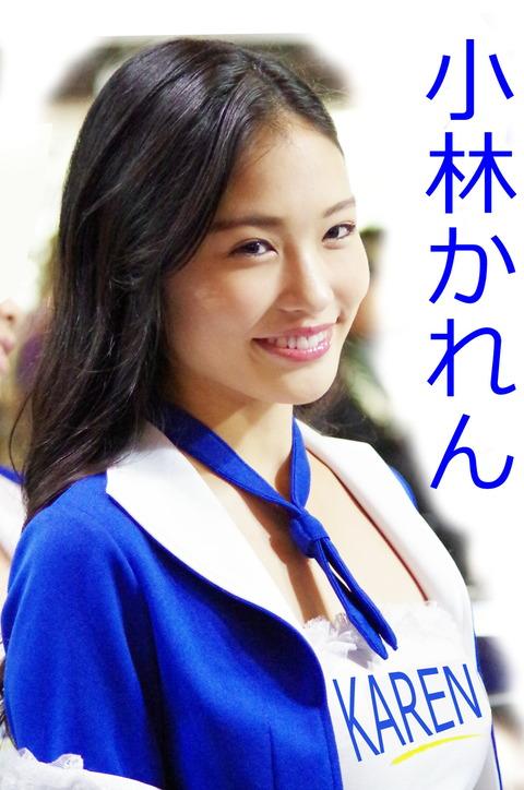小林かれん(409)