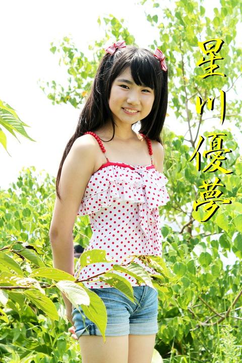 星川優夢(355)