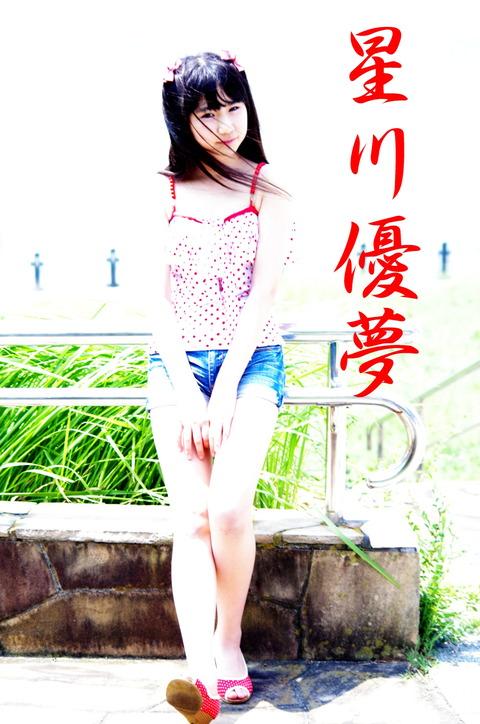 星川優夢(82)
