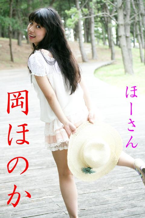 岡ほのか(449)