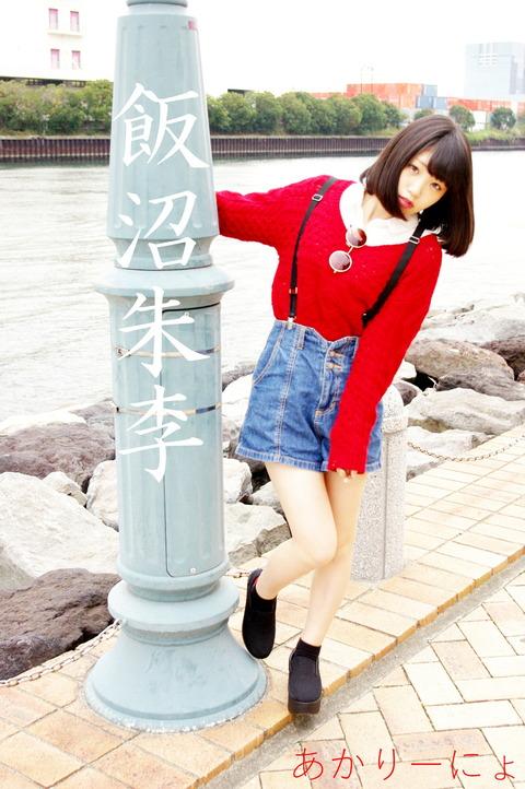 飯沼朱李(407)