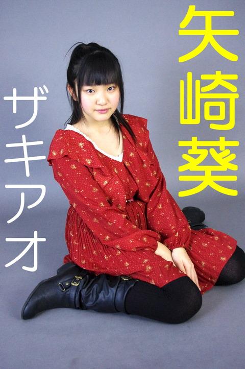 矢崎葵(155)