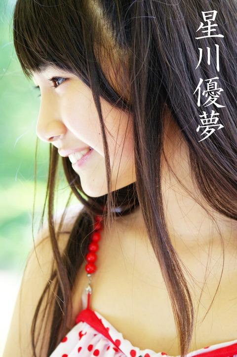 星川優夢(175)