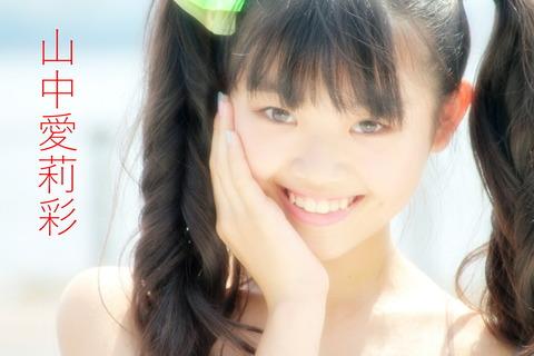 山中愛莉彩(57)