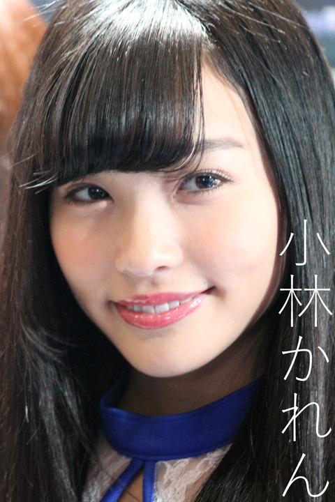 小林かれん(285)