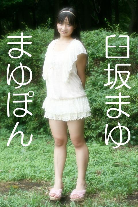 臼坂まゆ(148)