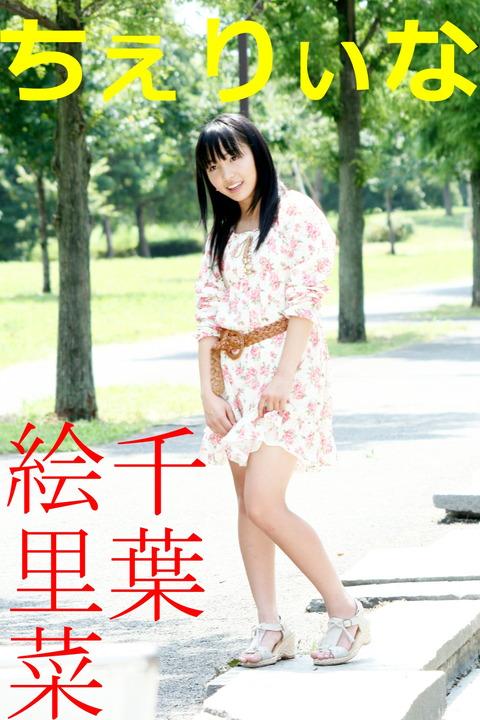千葉絵里菜(2)
