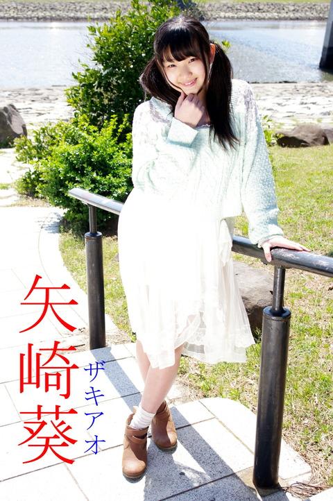 矢崎葵(216)