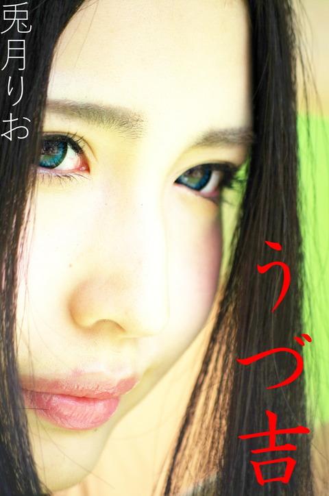 兎月りお(68)
