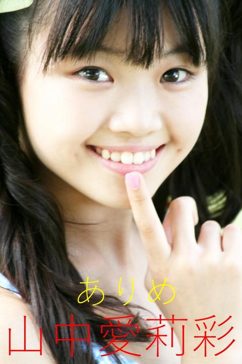 山中愛莉彩(158)