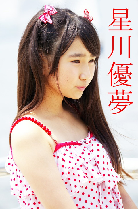 星川優夢(207)