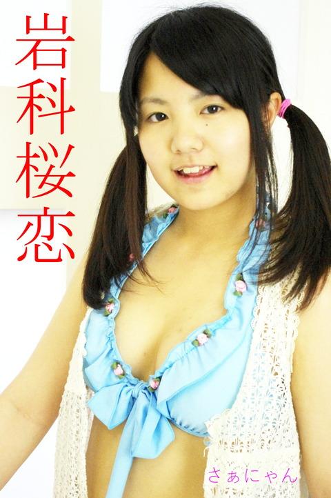 岩科桜恋(99)