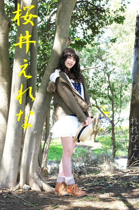 桜井えれな(443)