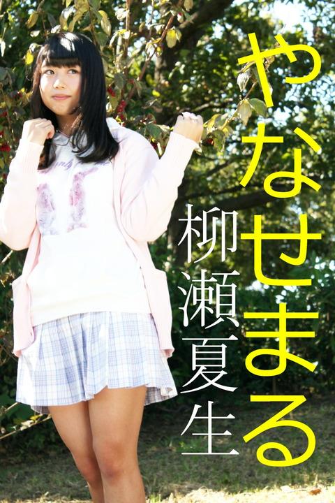柳瀬夏生(147)