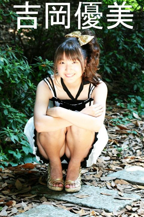 吉岡優美(24)