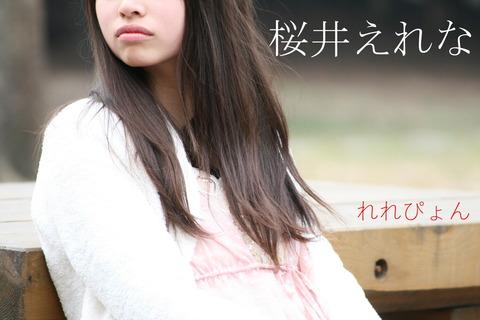 桜井えれな(361)