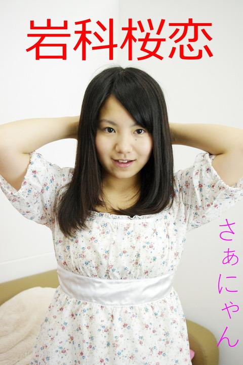 岩科桜恋(89)