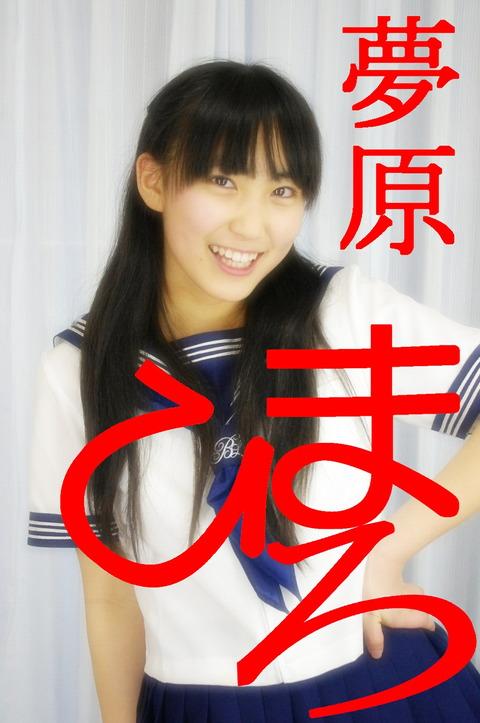 夢原まひろ(52)