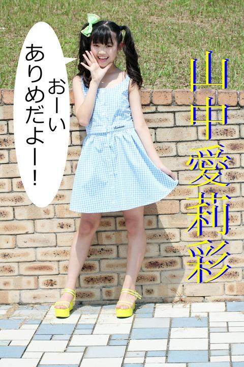 山中愛莉彩(97)