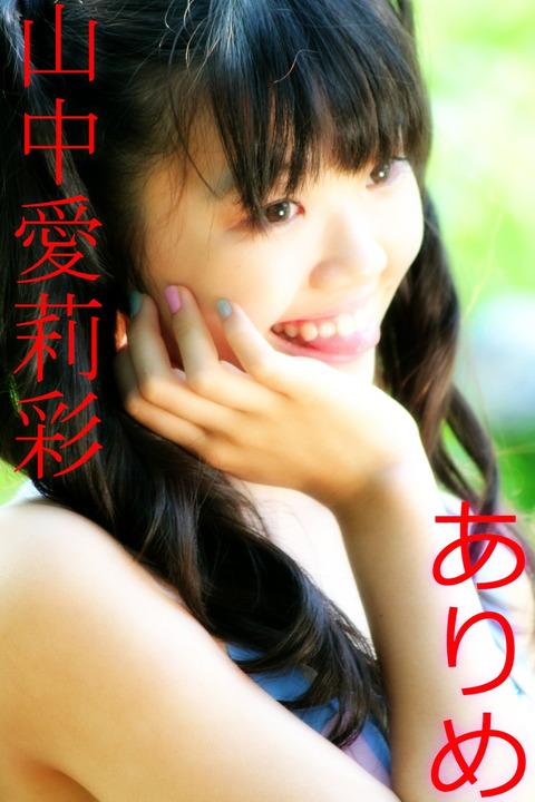 山中愛莉彩(237)