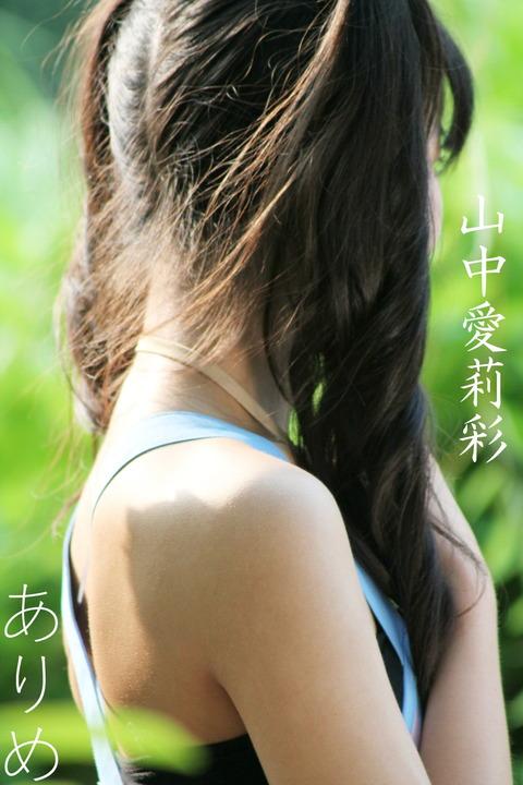 山中愛莉彩(227)