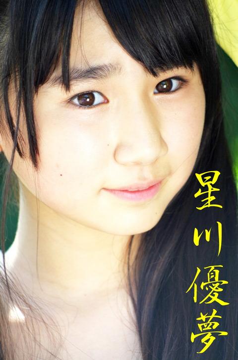 星川優夢(450)