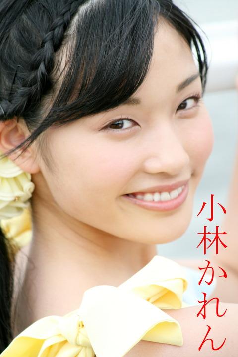 小林かれん(245)
