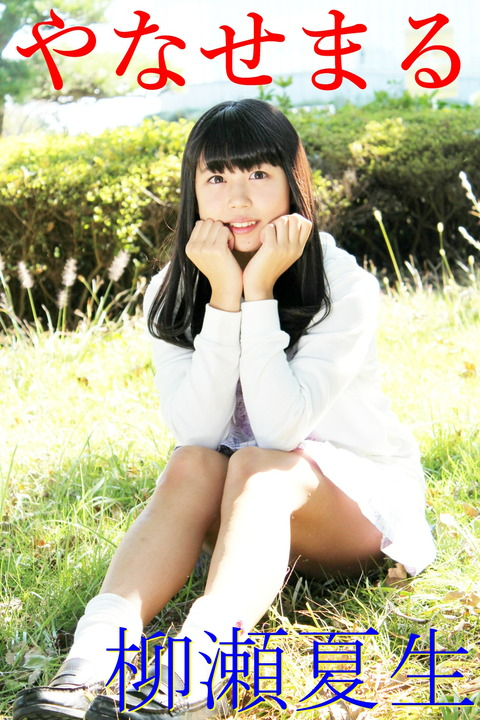 柳瀬夏生(313)