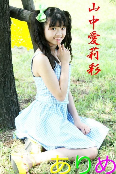山中愛莉彩(148)