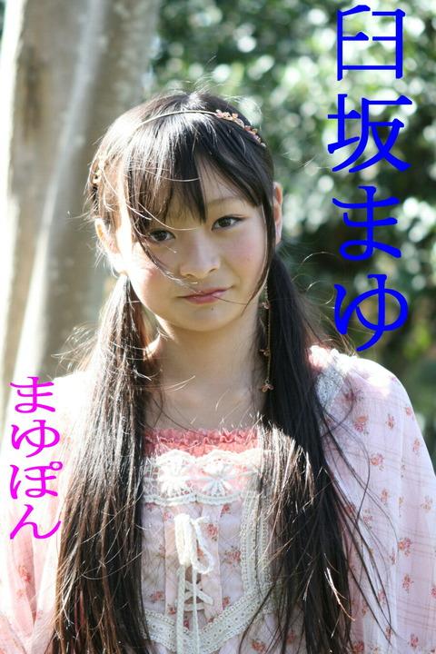 臼坂まゆ(88)