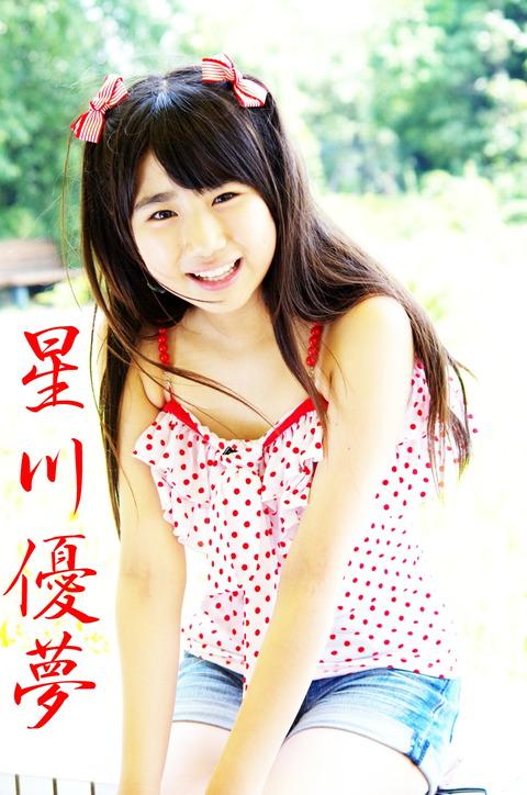 星川優夢(174)