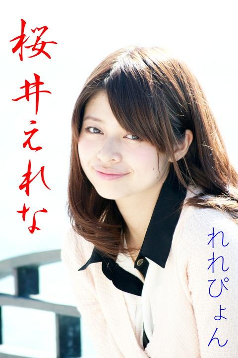 桜井えれな(699)