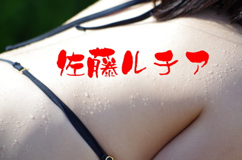 佐藤ルチア(101)