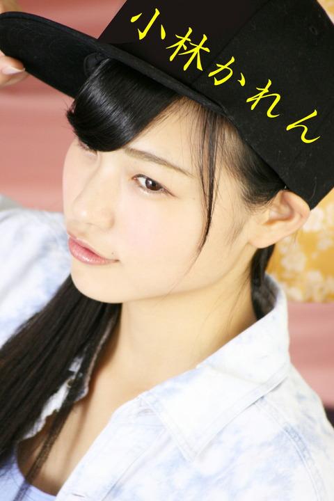 小林かれん(607)