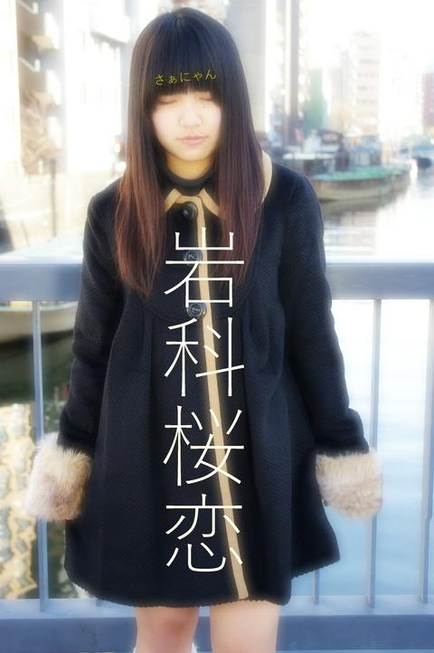 岩科桜恋(20)