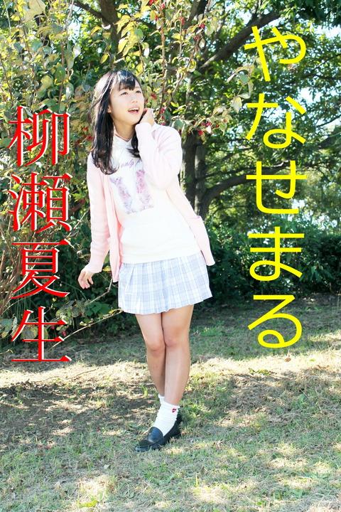 柳瀬夏生(148)