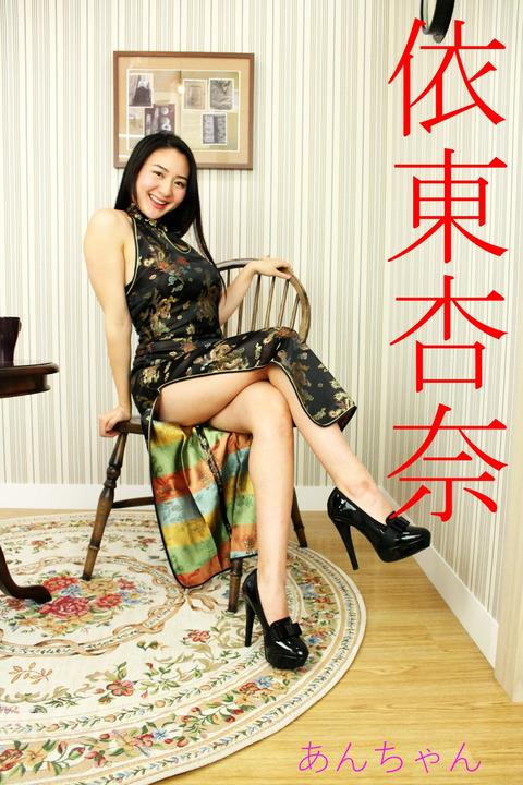 依東杏奈(107)